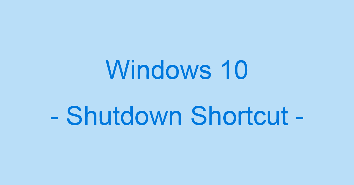 Windows 10でシャットダウンをショートカットで行う方法