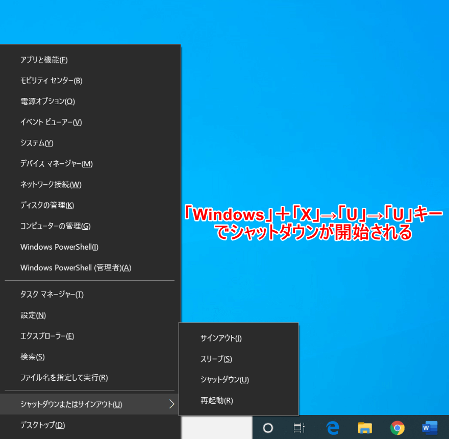「Windows」+「X」→「U」→「U」キー