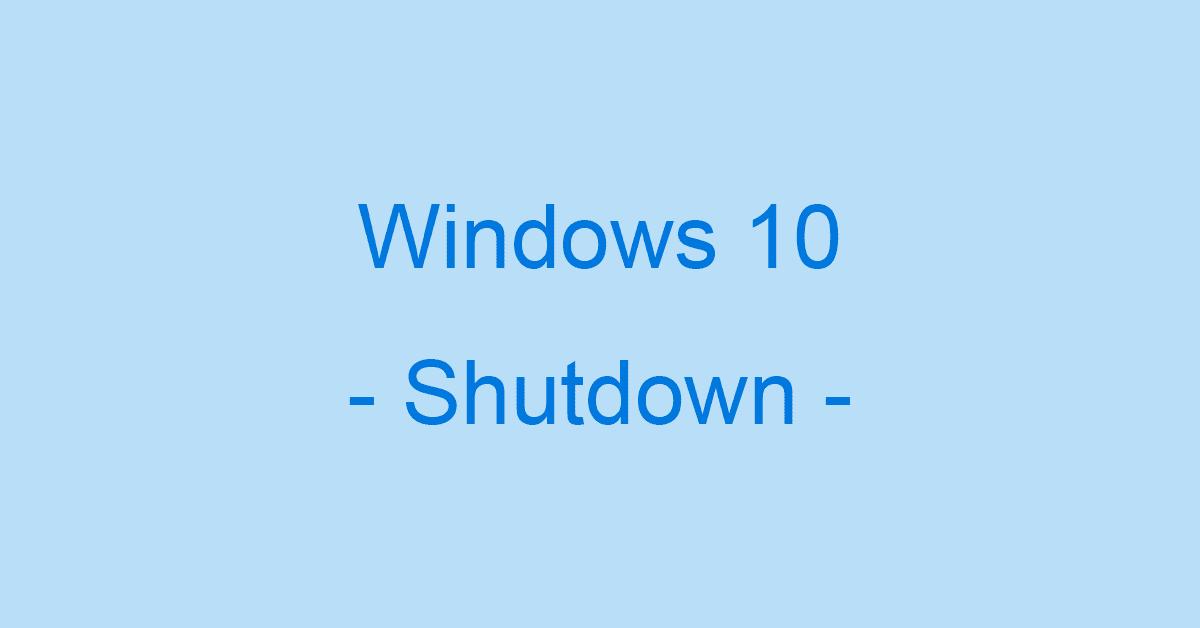 Windows 10でシャットダウンに関する情報まとめ