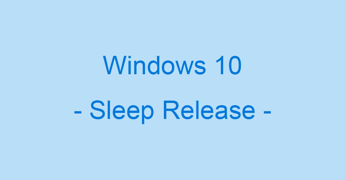 Windows 10でスリープを解除する方法