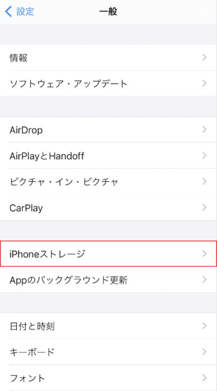 iPhoneストレージを選択する