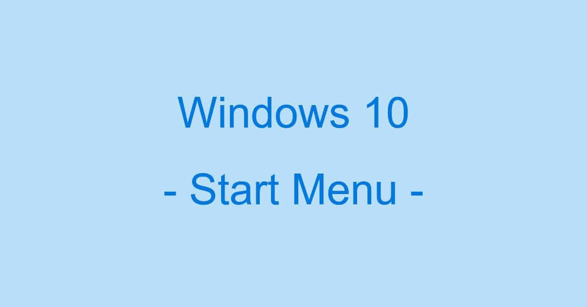 Windows 10のスタートメニューに関する情報まとめ