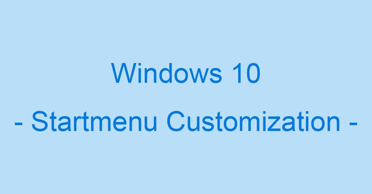 Windows 10のスタートメニューのカスタマイズ方法