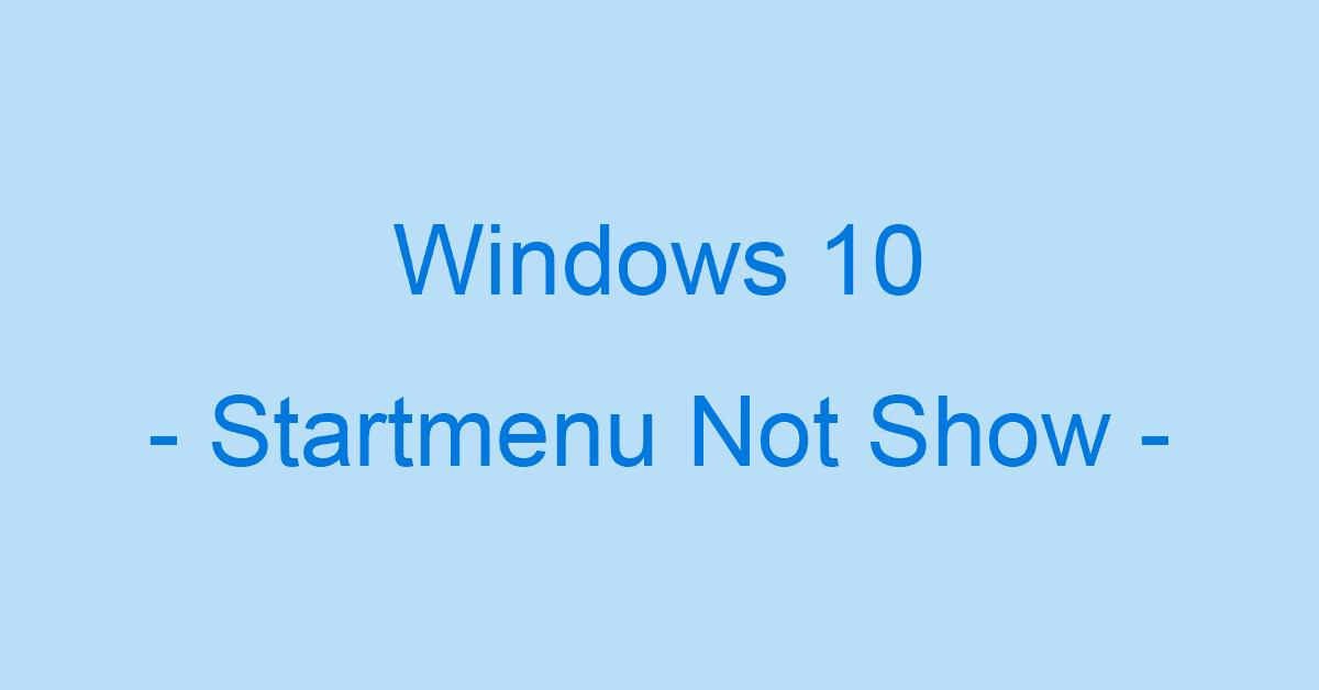Windows 10のスタートメニューが開かない/表示されない場合