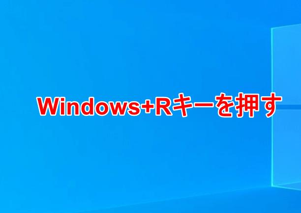 Windows+R