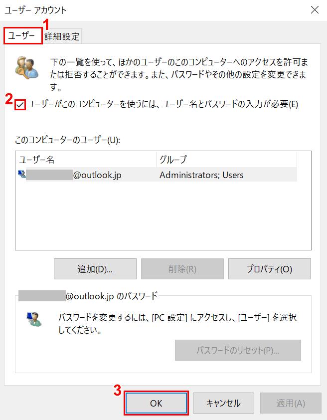 ユーザーがこのコンピューターを使うには、ユーザー名とパスワードの入力が必要にチェックを入れる
