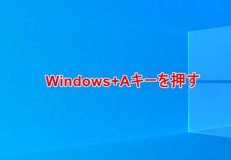 Windows+A