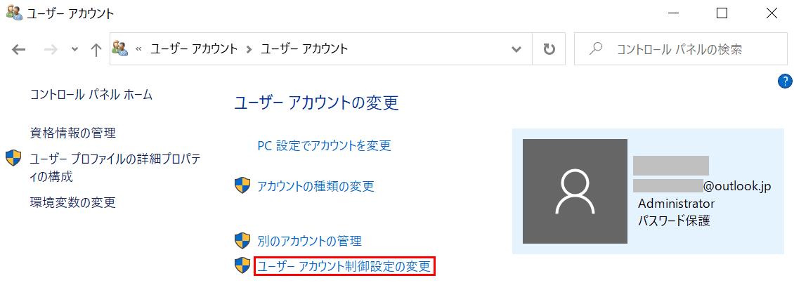 ユーザーアカウント制御設定の変更