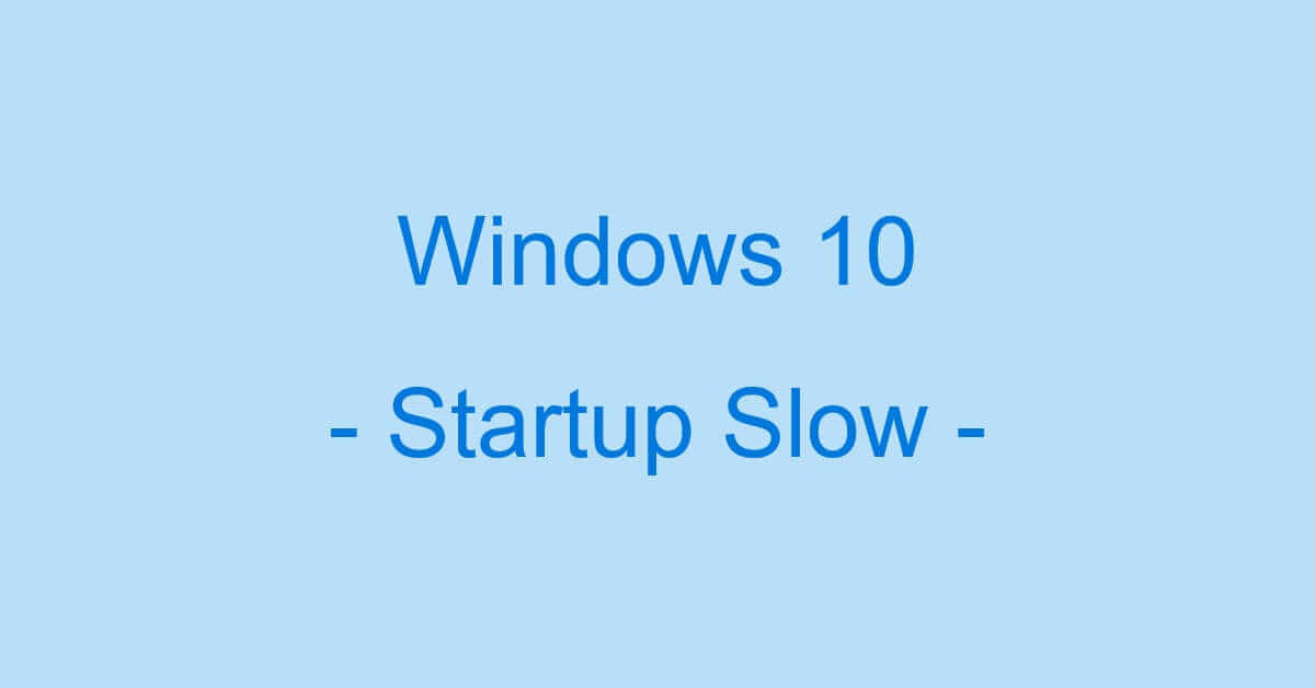 Windows 10の起動が遅い時の処理方法