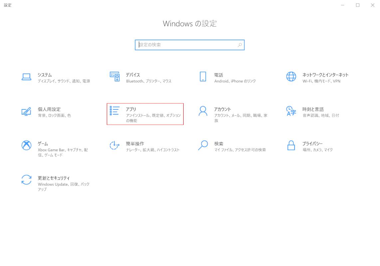 アプリを選択する