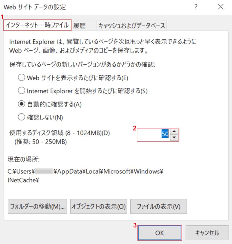 使用するディスク領域の設定