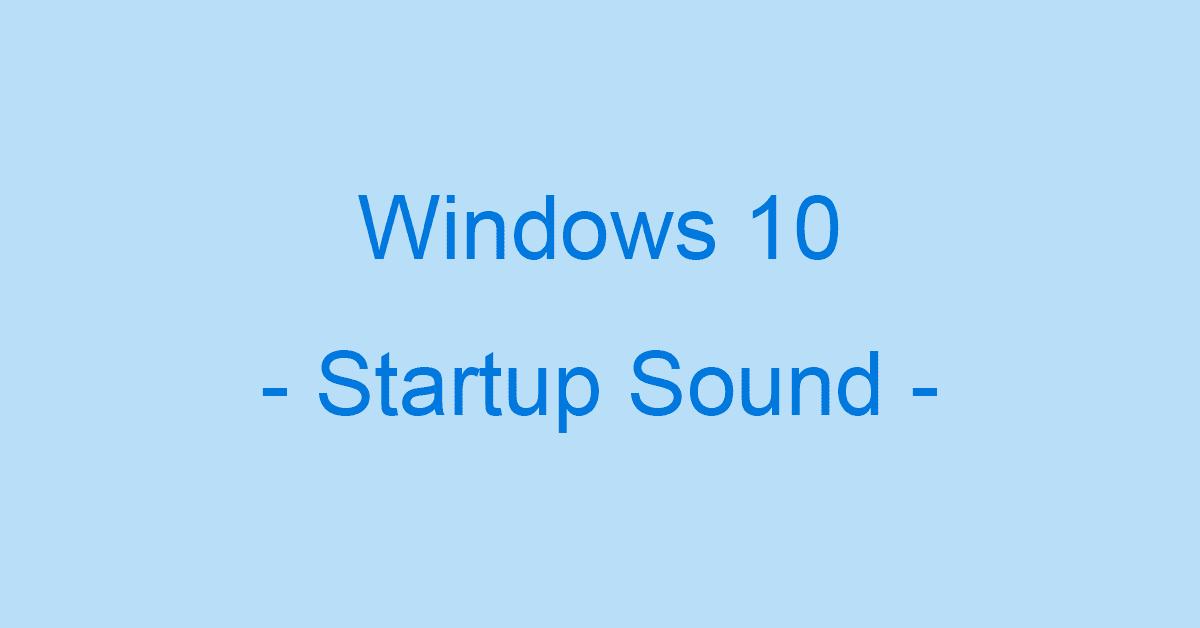 Windows 10の起動音が鳴らない?起動音の変更方法