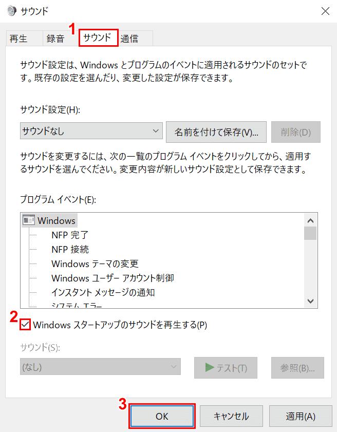 Windows スタートアップのサウンドを再生する