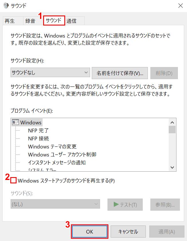 Windows スタートアップのサウンドを再生するをOFF