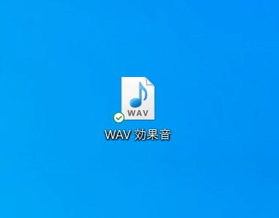 WAVのファイル