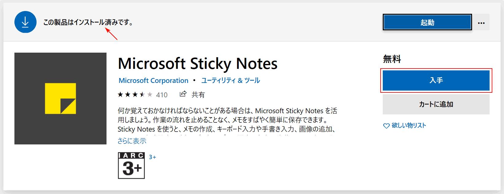 Sticky Notesを入手