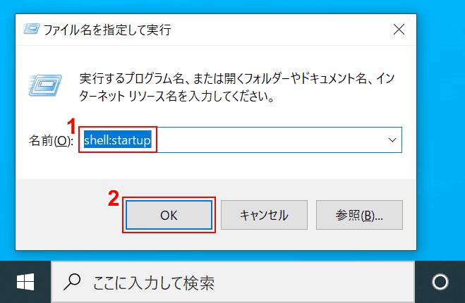 shell:startupの実行