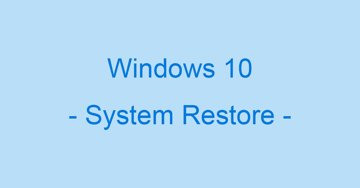 Windows 10でシステムの復元をする方法
