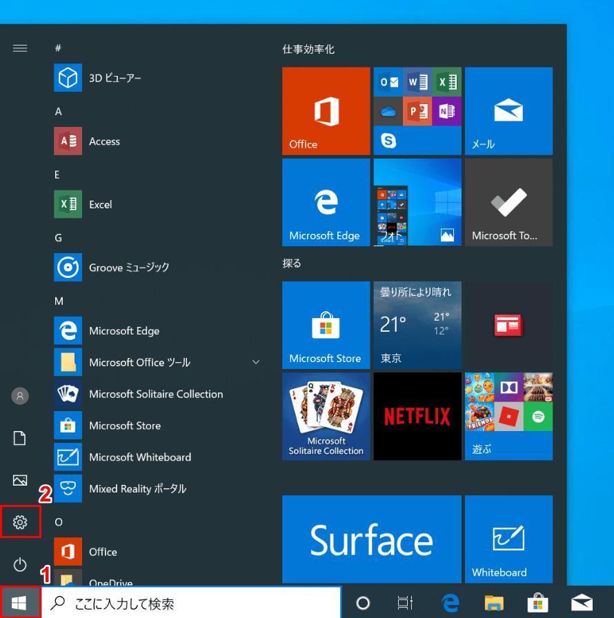 Windowsの設定の起動