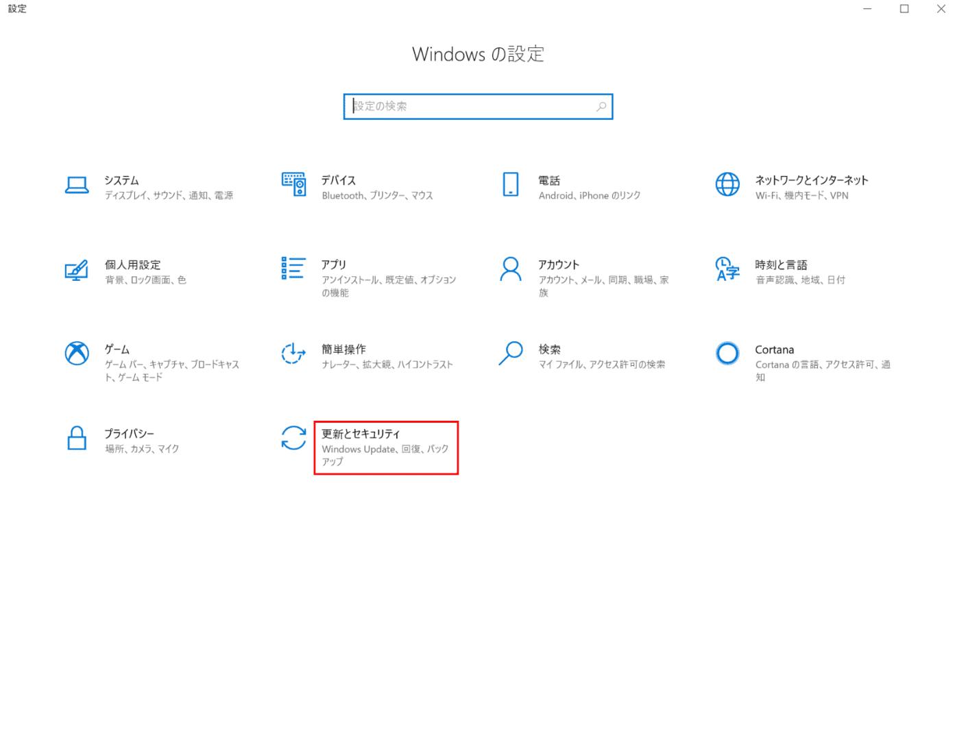 Windowsの設定から更新とセキュリティを選択