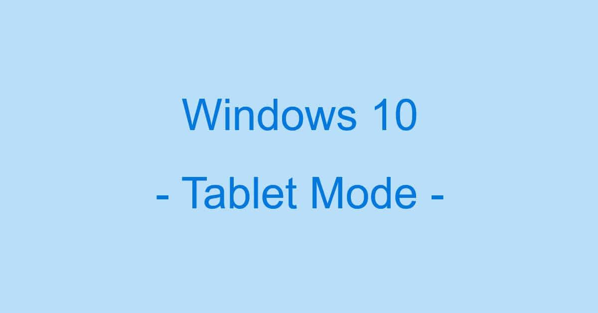 Windows 10でのタブレットモードの使い方