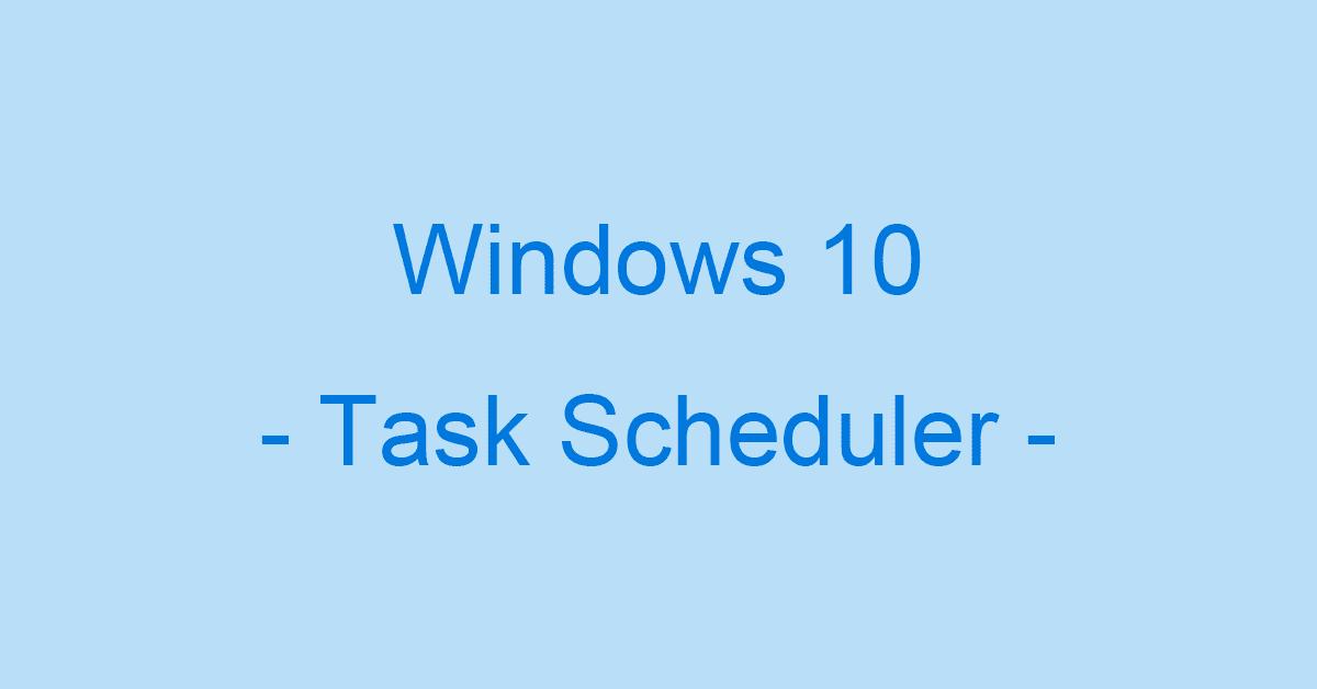 Windows 10のタスクスケジューラの起動方法