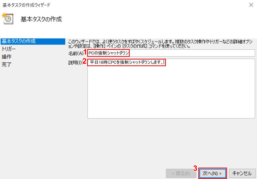 PCの強制シャットダウン
