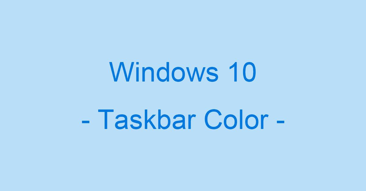 Windows10のタスクバーの色を変更する方法