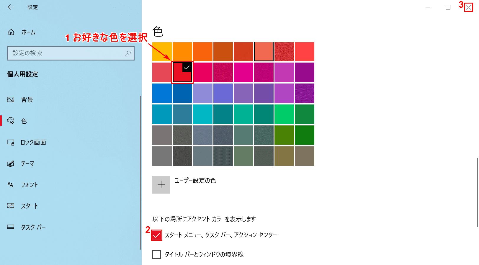 タスクバー 色 変更