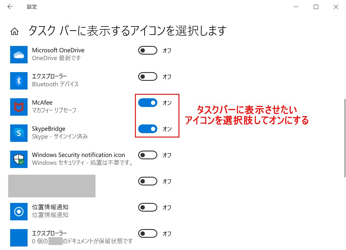 タスクバーに表示するアイコンを選択します