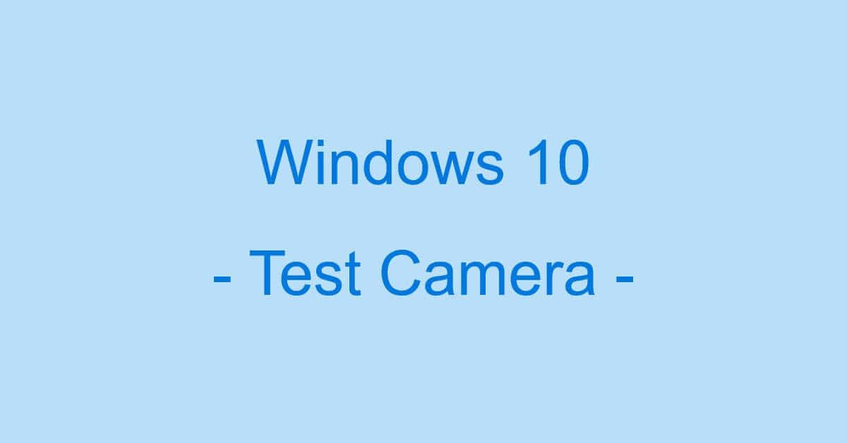 Windows 10でカメラのテストをする方法