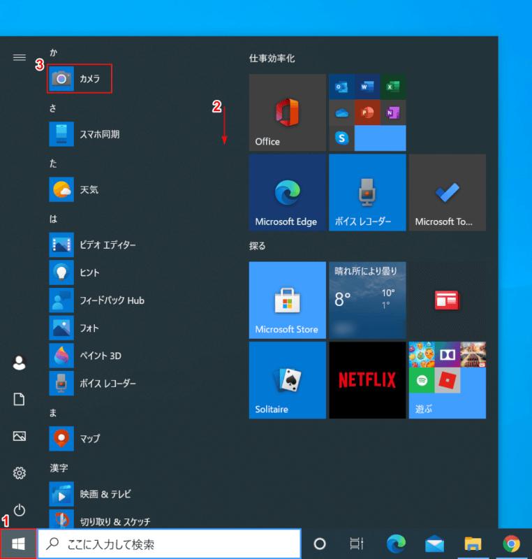 Windows 10のカメラアプリでテストする