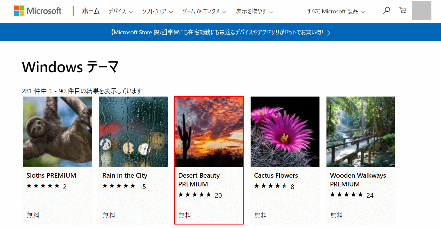 Windowsのテーマの選択
