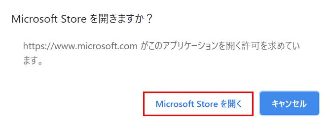 Microsoft Storeを開く