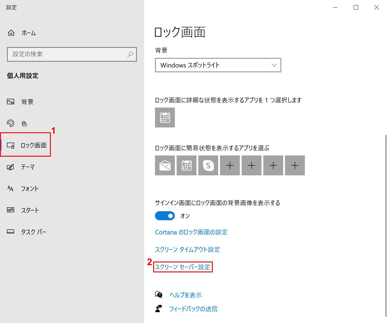 スクリーンセーバー変更