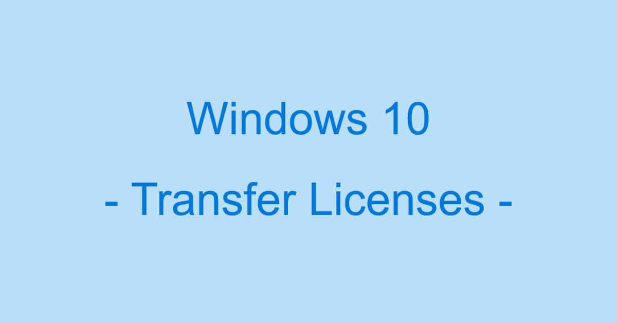 Windows 10のライセンスを移行する方法