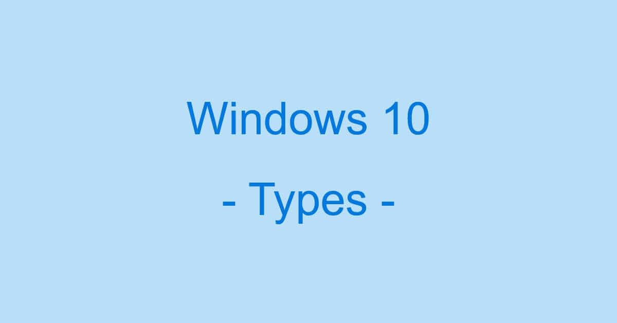 Windows 10の種類やエディションの違いに関する情報