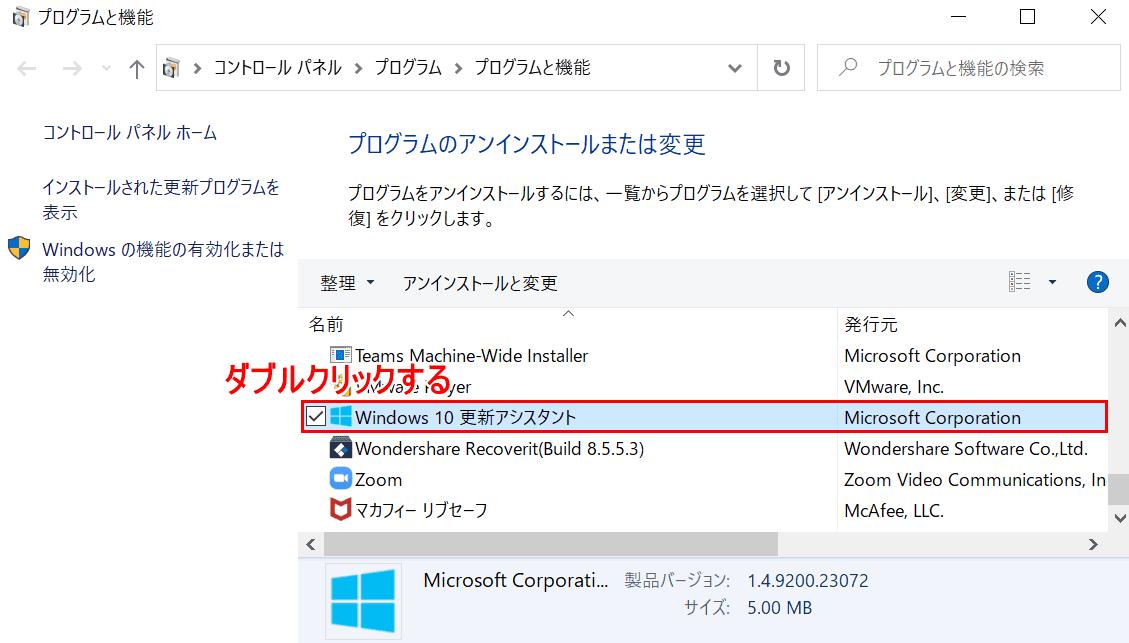 Windows 10 更新アシスタントを選択