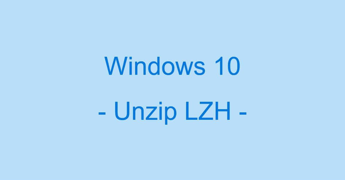 Windows 10でlzhを解凍する方法とおすすめ解凍ソフトのご紹介