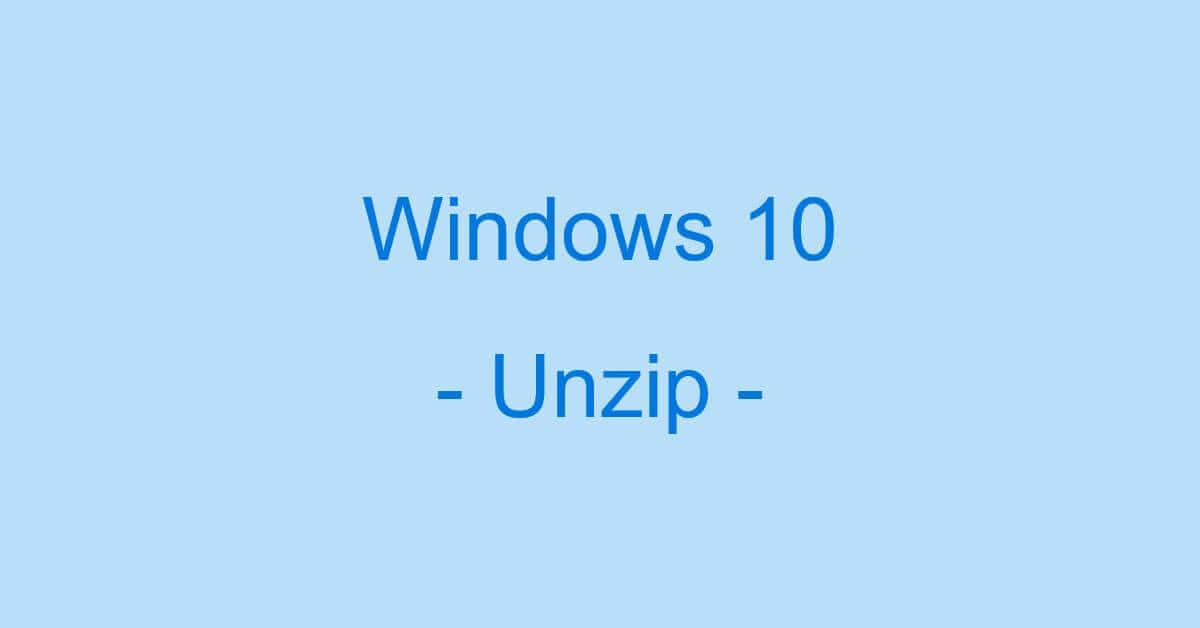 Windows 10でZIPファイルを解凍する方法