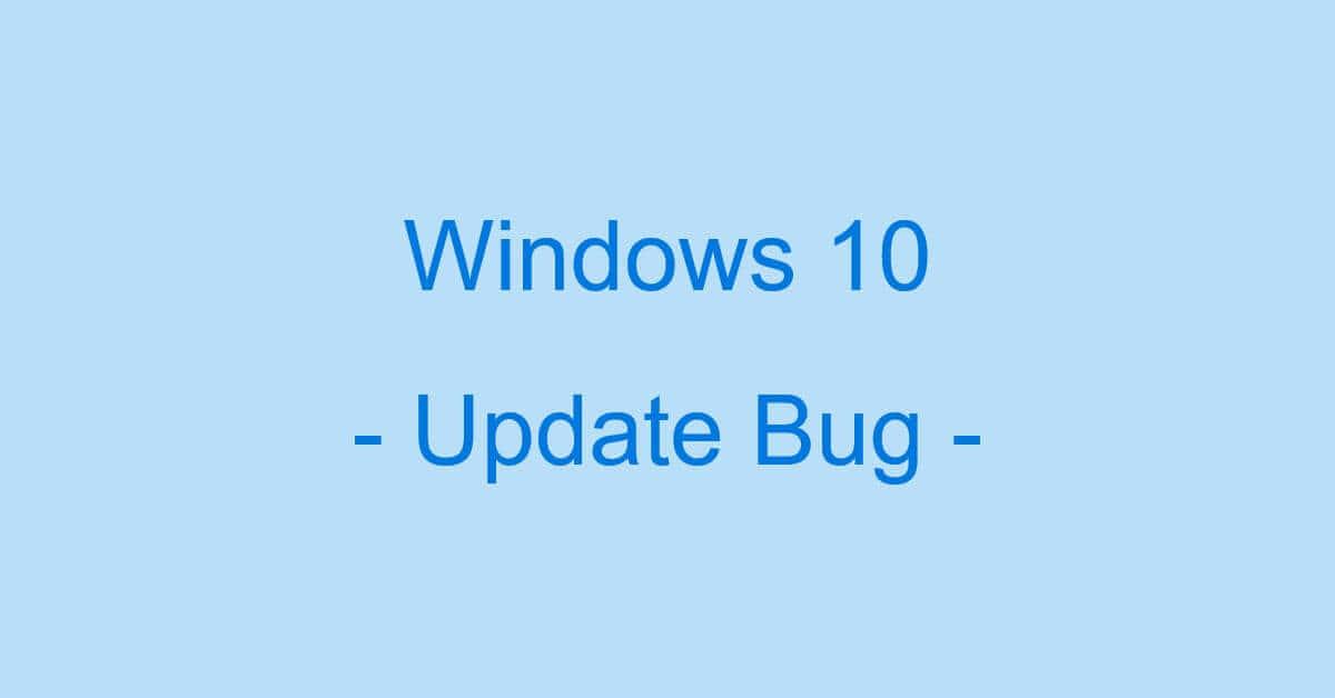 Windows 10のアップデートによる不具合についての情報