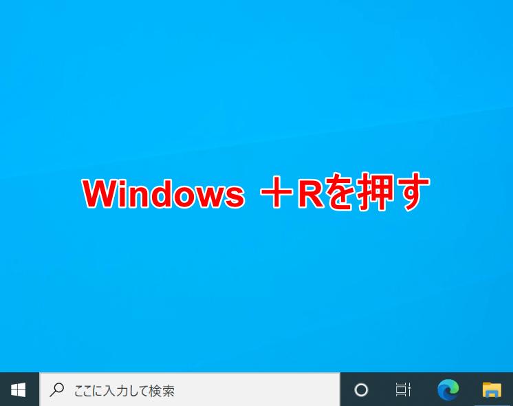 Windows Update機能の再起動とキャッシュ削除