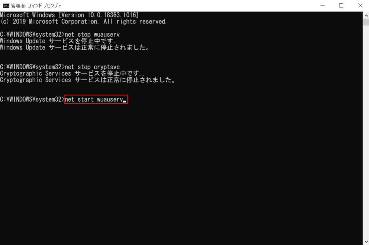 net start wuauservの入力