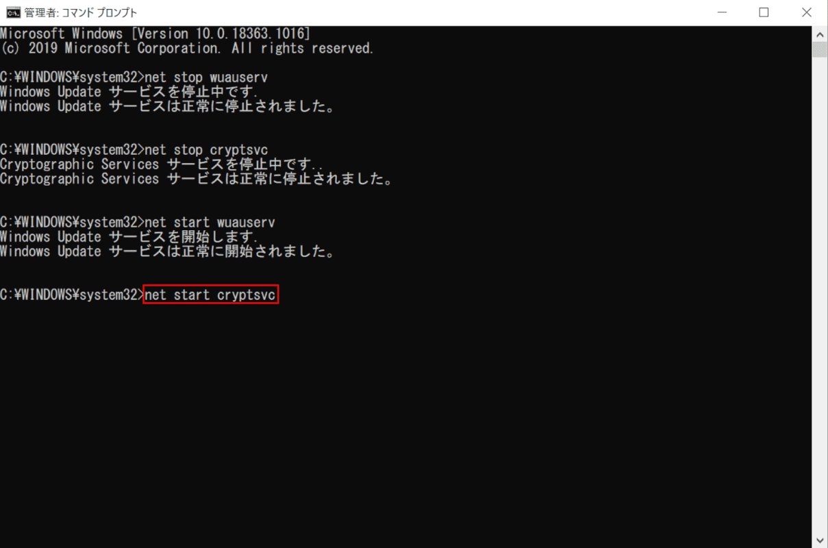 net start cryptsvcの入力