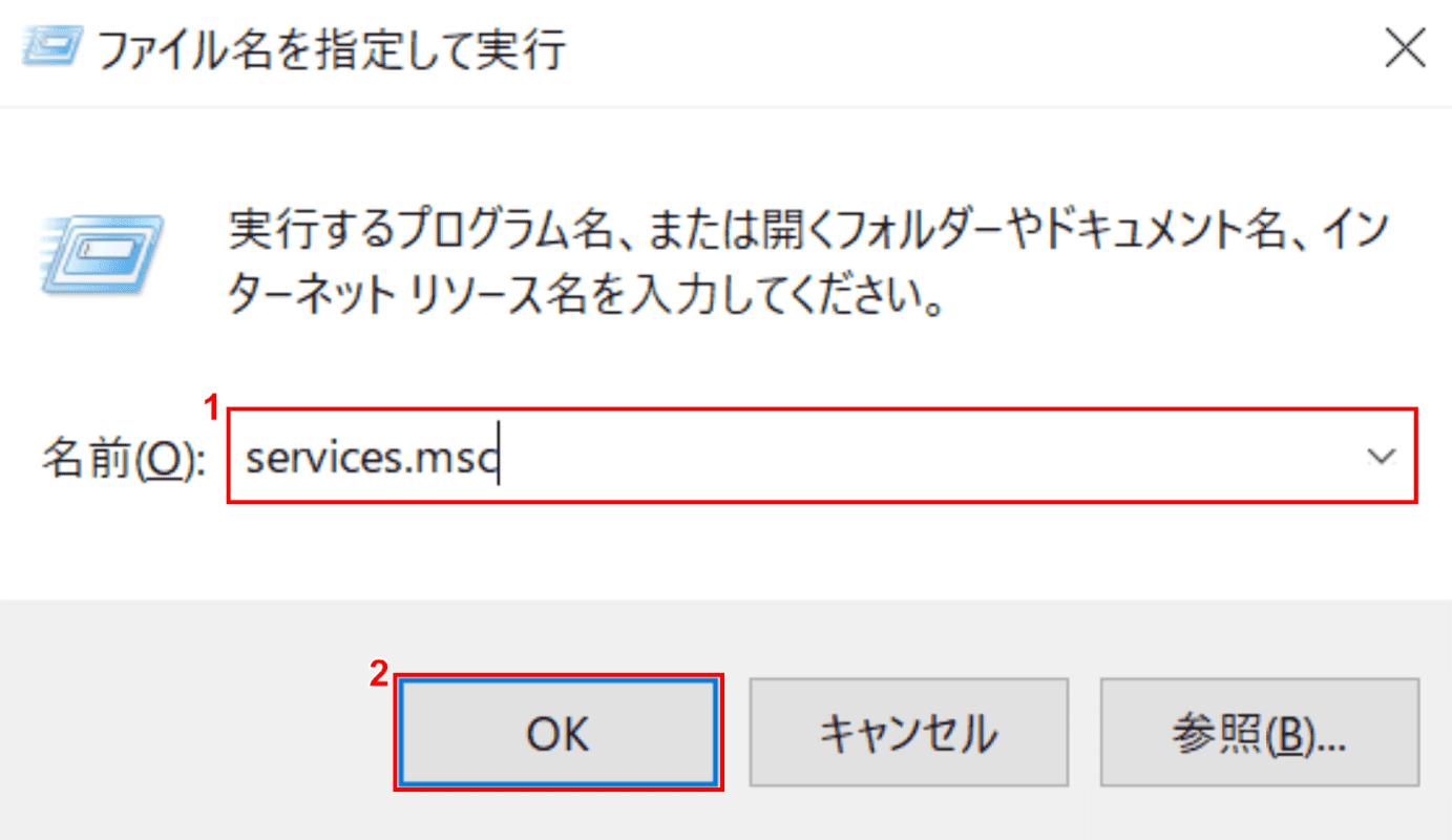 Windows Update機能の再起動とキャッシュ削除、ファイル名をして指定して実行