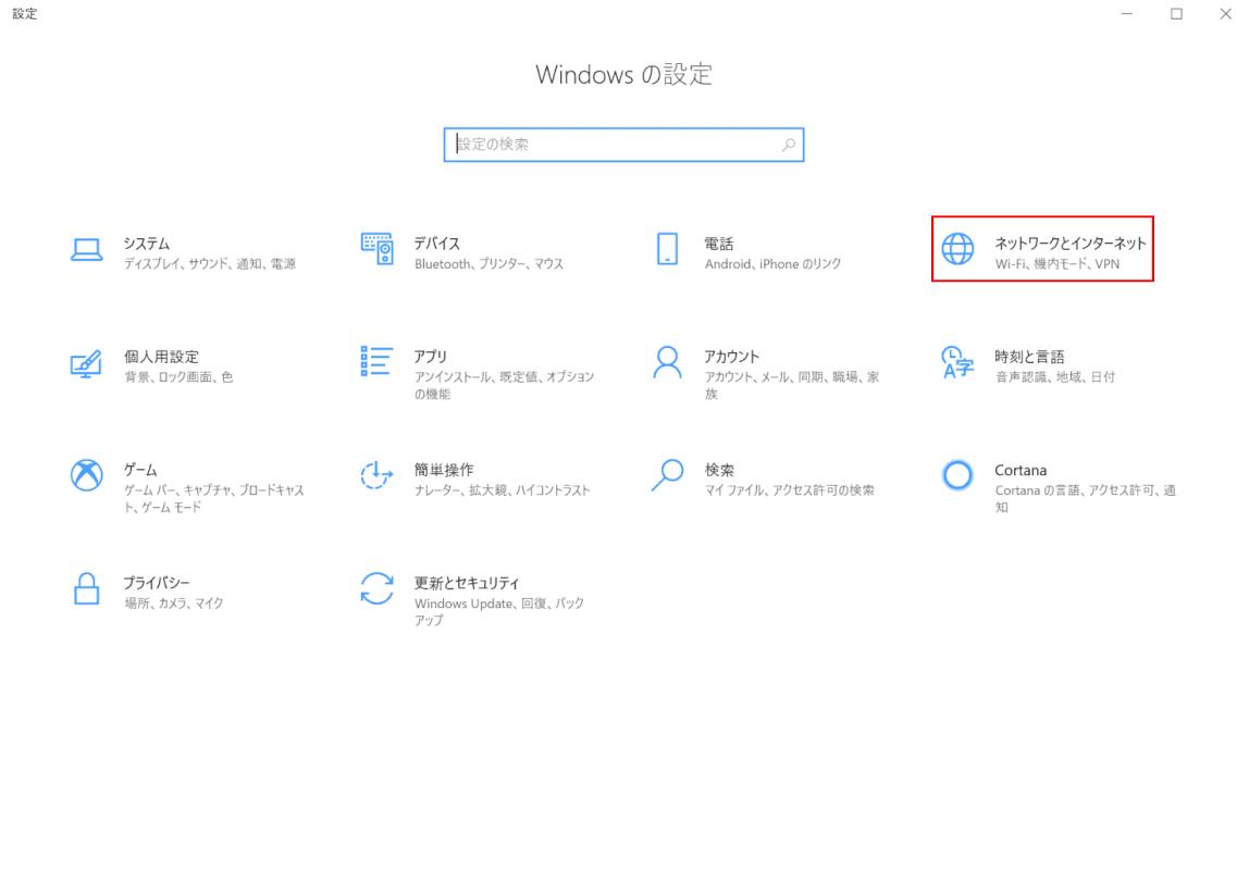 共有フォルダにアクセスできない、Windowsの設定