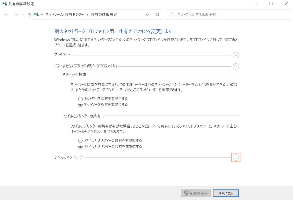 共有フォルダにアクセスできない、共有の詳細設定