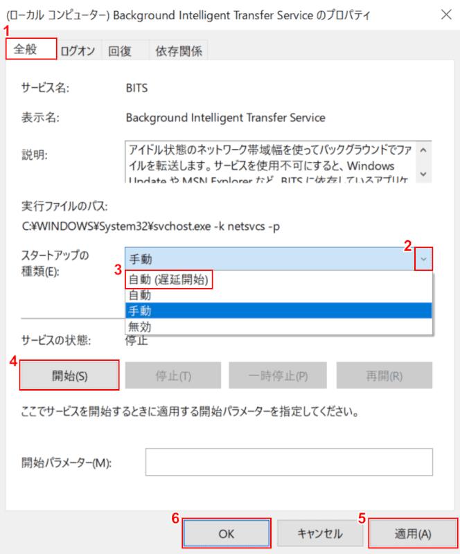 Windows Update機能の再起動とキャッシュ削除、スタートアップの種類選択
