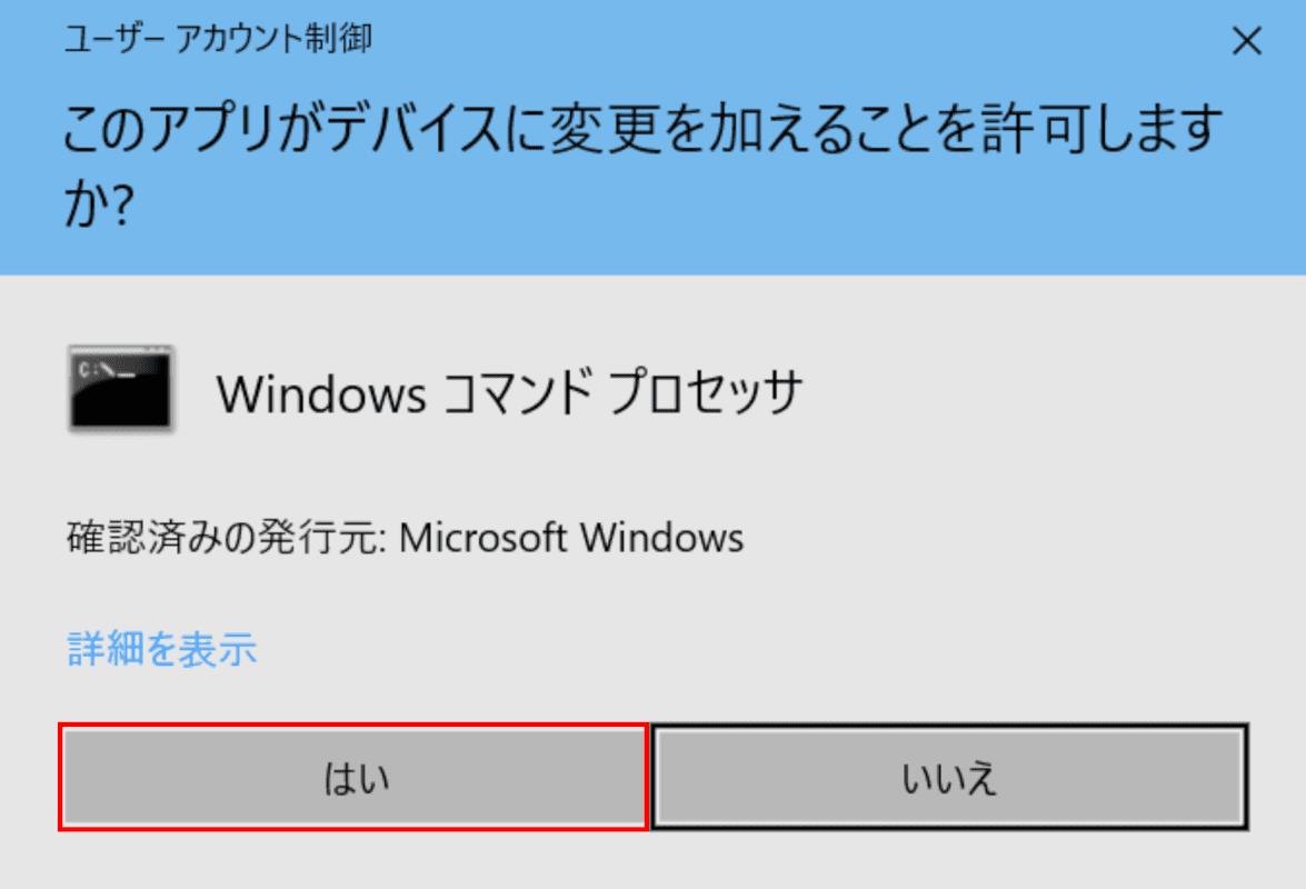 Windows Update機能の再起動とキャッシュ削除、ユーザーアカウント制御ダイアログボックス