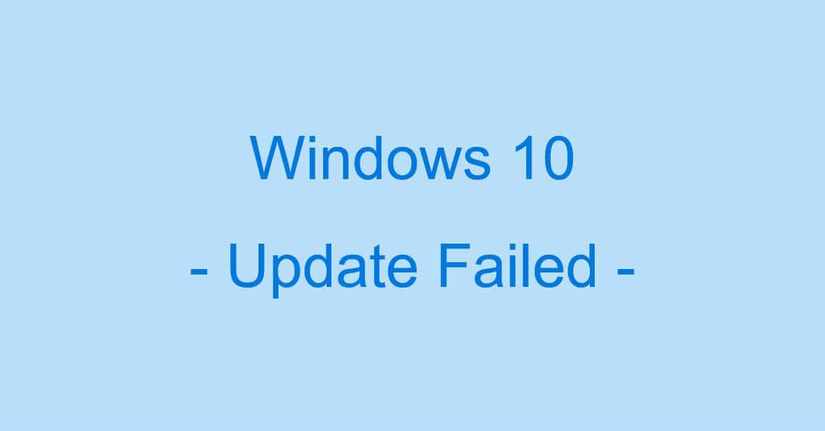 Windows 10のアップデートが失敗する場合について
